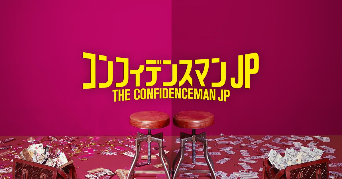 「コンフィデンスマンJP」の画像検索結果