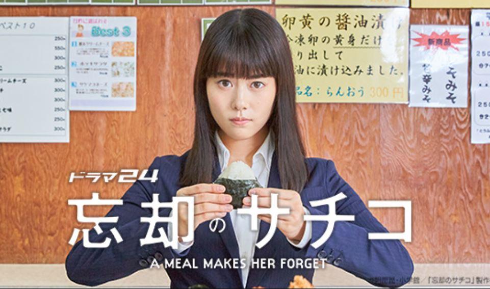 忘却のサチコ』が連続ドラマ化!...