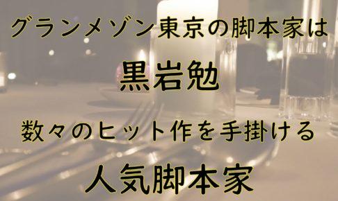 グランメゾン東京 脚本家 黒岩勉 作品