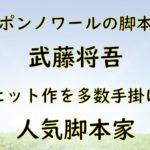 ニッポンノワール 脚本家 武藤将吾 作品
